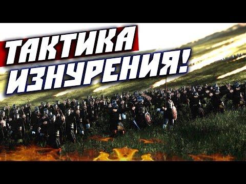 Total War: Attila — Децим (Исторические битвы)