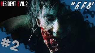 RESIDENT EVIL 2: Remake ➤ Прохождение #2 (Клэр) ➤ игры про зомби апокалипсис