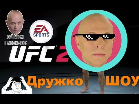Дружко Шоу выходит на ринг EA Sports UFC 2 ..... чо за х... ????