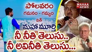 I Love YSR - Undavalli | Undavalli & Butchaiah Fight in Big Debate with Mahaa Murthy | Mahaa News
