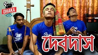 Devdash | Bangla Funny Video | Dhaka Prank LTD