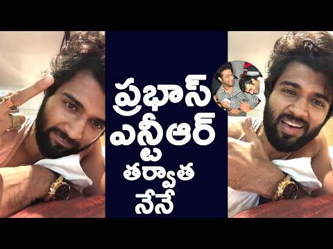 Vijay Devarakonda Talks On Prabhas & Jr.NTR Acting Experience | Filmy Monk