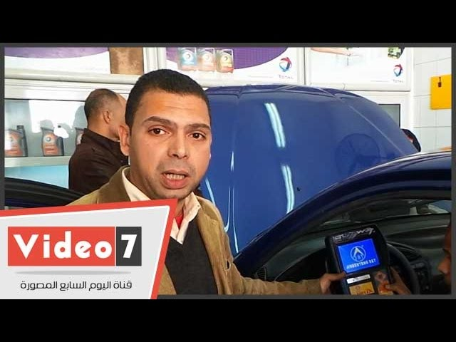 بالفيديو .. أحدث أجهزة الكشف على السيارات قبل شرائها