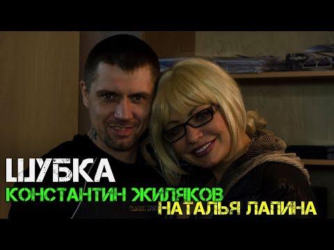 Константин Жиляков  - Шубка