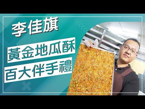 台灣-草地狀元-20180424 - 黑鮪魚產銷部隊+古早味燙金地瓜酥