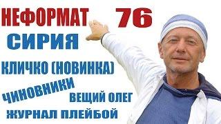 Сирия, новый перл Кличко, плейбой. Михаил Задорнов - Неформат 76