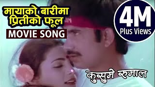 "Nepali Movie Song - ""Kusume Rumal"" 