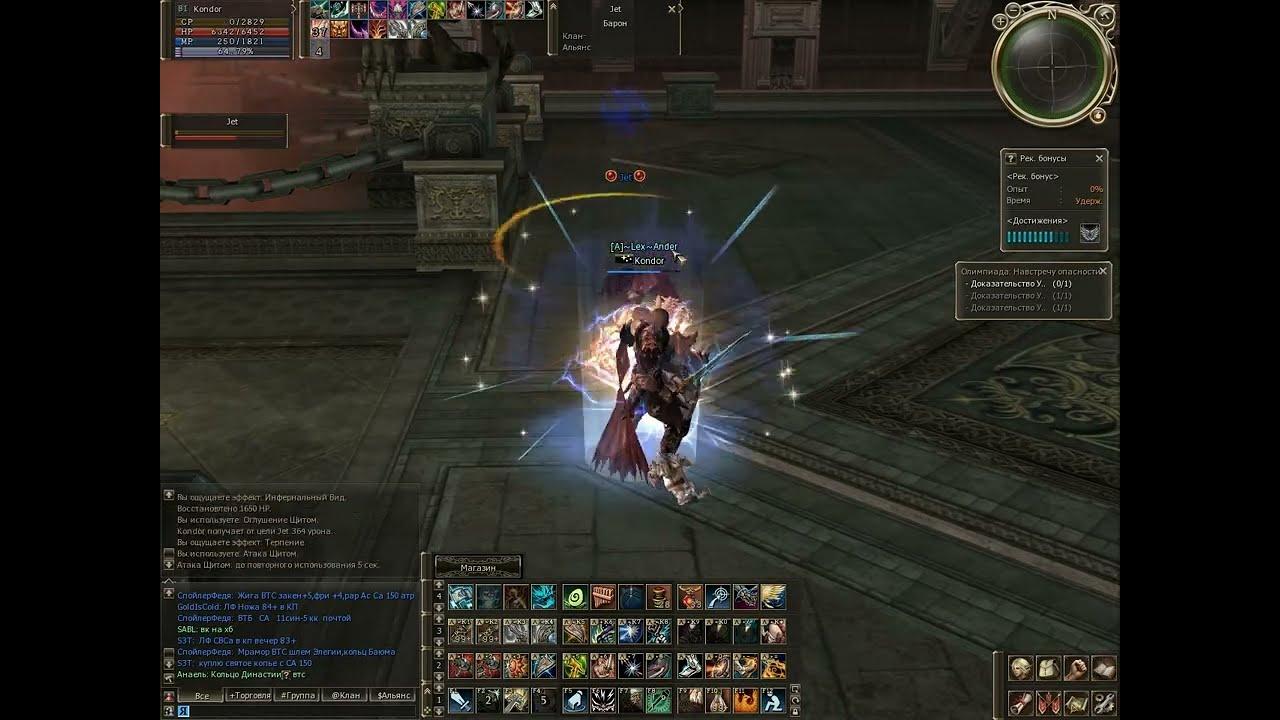 8 сен 20112 http://game-driversru/ - прокачка персонажей в lineage 2 wide 84 - paladin olymp