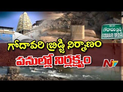 Bhadrachalam Bridge Construction Works Delayed | భద్రాచలం బ్రిడ్జ్ నిర్మాణంలో నిర్లక్ష్యం | NTV
