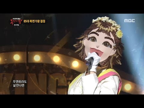 [defensive Stage] 'Dongmakgol Girl' - I Will Show You,   '동막골 소녀' - 보여줄게, 복면가왕 20180923