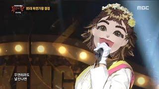 [defensive Stage] 'Dongmakgol Girl' - I Will Show You,   '동막골 소녀' - 보여줄게, 복면가왕 20180923