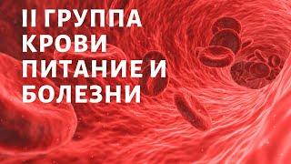 2 группа крови. ПИТАНИЕ И БОЛЕЗНИ. Влияние питания на здоровье человека. Питание по группе крови