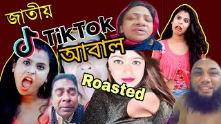 Bangla Funny video 2019 | Tiktok Video | Roasted|