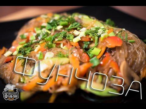 Тёплый салат с фунчозой. Или и не салат вовсе ?