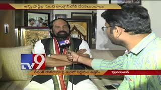 Key TRS leaders set to join Congress || Uttam Kumar