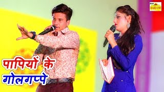 पंकज शर्मा की सुपरहिट कॉमेडी | पापियों के गोलगप्पे | Rajasthani Comedy Video 2019 | Marwadi Comedy