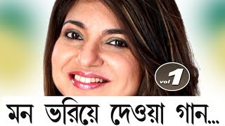 Superhit Bengali Film Song Collection of Alka Yagnik • Vol. 1