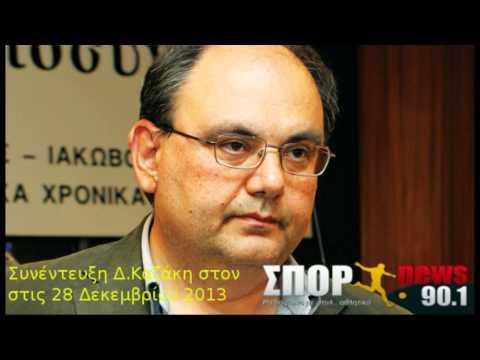 ΕΠΑΜ, Δ.Καζάκης στο SPORT NEWS 90.1 FM(Λάρισα), 28 Δεκεμβρίου 2013