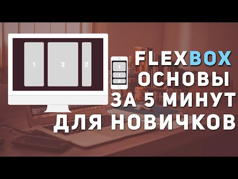 Уроки FlexBox - Основы за 5 минут для новичков