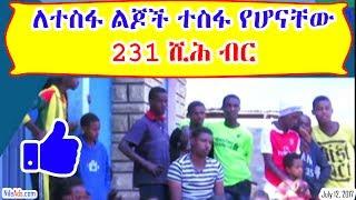 ለተስፋ ልጆች ተስፋ የሆናቸው - 231 ሺሕ ብር Harar Youth Help - VOA