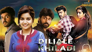 Diljale Khiladi (Thiri) 2019 New South Hindi Dubbed Movie | South Super NEWS  Episode No.48