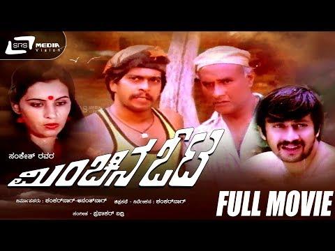 Minchina Ota ? ?????? ??|Kannada Full HD Movie | FEAT.  Ananthnag, Shankarnag