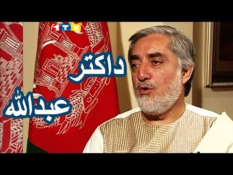 Exclusive Interview with Dr. Abdullah 12.05.2014 گفتگوی ویژه با داکتر عبدالله
