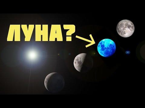 Луна САМЫЕ СТРАННЫЕ ЯВЛЕНИЯ