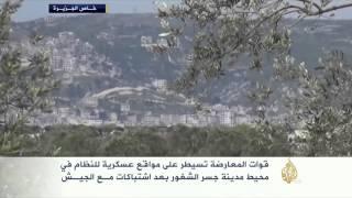 تقدم لقوات المعارضة السورية في محيط جسرِ الشغورِ