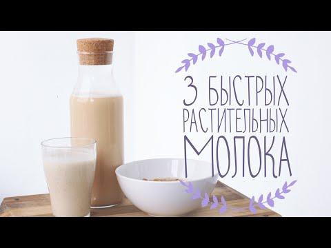 Ореховое молоко как сделать
