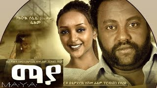 Maya - ማያ  New Movie Starring Kasahun/Mandela and Friyat Yeman