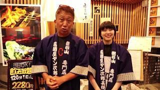 炭火焼きと旬野菜の店 春夏秋冬(古町店)