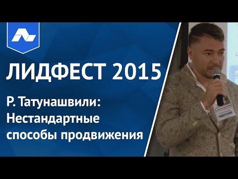 ЛидФест 2015 | Р. Татунашвили | Нестандартные способы продвижения [Академия Лидогенерации]