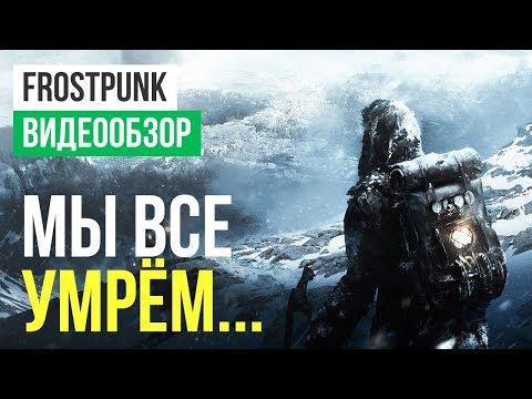 Обзор игры Frostpunk