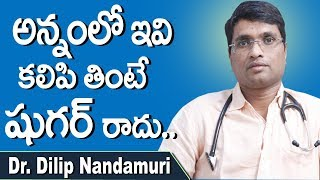 Best Food To Eat Diabetic | Diabetes Telugu | Diabetic Recipes | Dr. Dilip Nandamuri | Doctors Tv