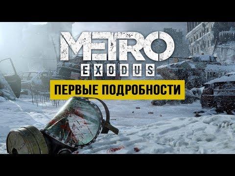 Первые Подробности о Metro Exodus