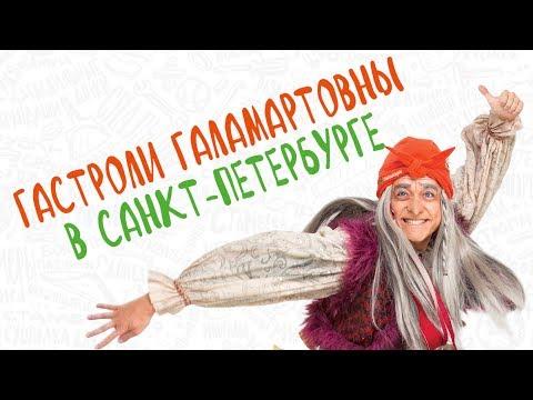 Гастроли Галамартовны в Санкт-Петербурге! Март 2018 г.