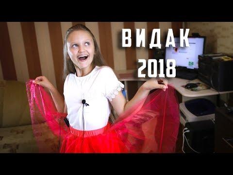 Ксения Левчик выступит на главной сцене фестиваля ВИДАК