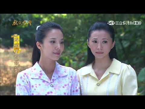 台劇-戲說台灣-埤頭里蚼蟻墓-EP 06