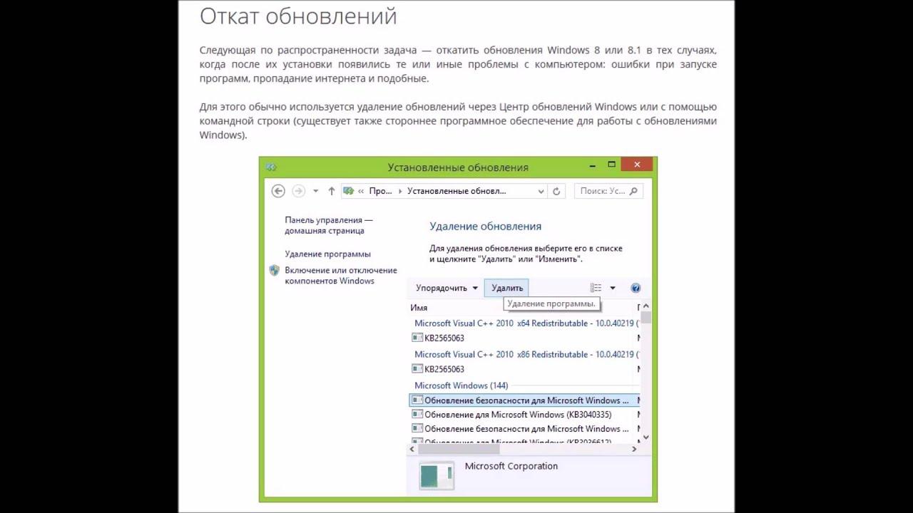 Как восстановить Windows 10 41