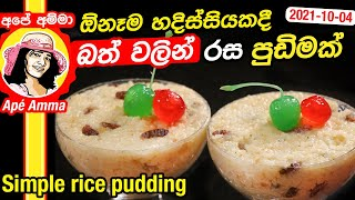 Simple and quick rice pudding by Apé Amma