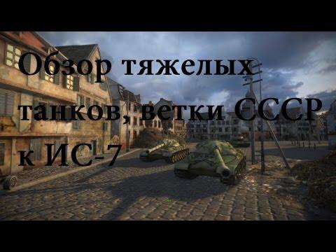 World of Tanks Обзор тяжелых танков, ветки СССР к ИС-7