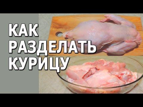 Как разделать курицу | Лайфхак для начинающей хозяйки