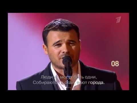 EMIN и Валерий Меладзе Обернитесь Достояние Республики