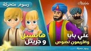 هانسيل و جريتل + علي بابا و الأربعون لصوص قصة للأطفال الرسوم المتحركة رسوم متحركة