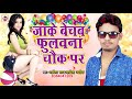 Aarkesta Star Alwela Ashok NEW ल कग त ज क ब चब फ़ लवन च क पर Bechab Fulwana Bhojpuri Songs mp3