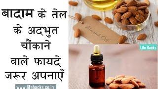 बादाम के तेल के अद्भुत चौंकाने वाले फायदे , जरूर देखें | Amazing Benefits Of Almonds Oil