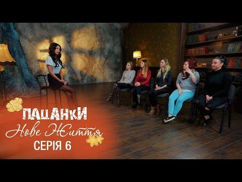 Пацанки. Новая жизнь. Серия 6 - 15.11.2017
