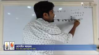 Math স্পেশাল ক্লাস (পর্ব ০১) | হোসাইন ভাইয়া | LIVE