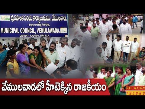 వేములవాడలో హీటెక్కిన రాజకీయం | New Twist in Vemulawada  Politics | Raj News